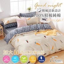 【FOCA拔呀!胡蘿蔔】加大-韓風設計100%精梳純棉四件式兩用被床包組