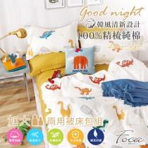 【FOCA恐龍樂園】加大-韓風設計100%精梳純棉四件式兩用被床包組