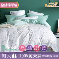 【Betrise唯綠】加大全舖棉-植萃系列100%奧地利天絲四件式兩用被厚包組