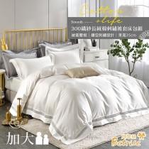 【 Betrise漢玉白】 典雅系列 加大 頂級300織精梳長絨棉素色鏤空四件式被套床包組