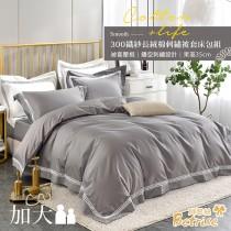 【 Betrise暮雲灰】 典雅系列 加大 頂級300織精梳長絨棉素色鏤空四件式被套床包組
