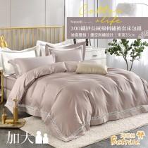 【 Betrise琥珀咖】 典雅系列 加大 頂級300織精梳長絨棉素色鏤空四件式被套床包組
