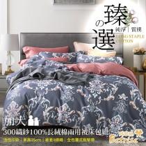 【Betrise藍敘】 臻選系列 加大 頂級300織100%精梳長絨棉四件式兩用被床包組