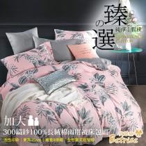 【Betrise楓嵐】 臻選系列 加大 頂級300織100%精梳長絨棉四件式兩用被床包組