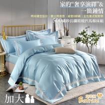 薄被套床包組-加大|500織紗精梳匹馬棉|塔拉河-藍