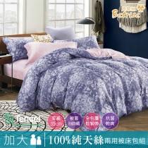 兩用被床包組-加大|100%奧地利天絲|錦繡-紫