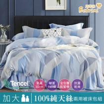 兩用被床包組-加大|100%奧地利天絲|城市藍調