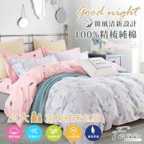 兩用被床包組-加大 100%精梳純棉 暖暖