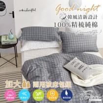 兩用被床包組-加大|100%精梳純棉|森活