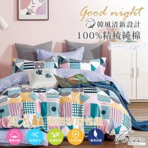 兩用被床包組-加大|100%精梳純棉|戀愛溫度