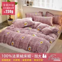 【FOCA燦爛冬陽】加大-升級舖棉床包-極緻保暖法萊絨四件式兩用毯被套厚包組