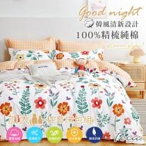 薄枕套床包組-加大 100%精梳純棉 花語詩箋