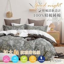 薄枕套床包組-加大|100%精梳純棉|映草