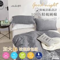 薄枕套床包組-加大 100%精梳純棉 森活