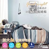 薄枕套床包組-加大 100%精梳純棉 時光節拍
