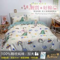 兩用被床包組-加大 100%防蟎抗菌精梳純棉 恐龍星球