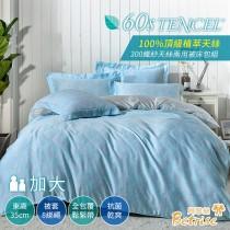 【Betrise璃末】加大-頂級植萃系列 300支紗100%天絲四件式兩用被床包組
