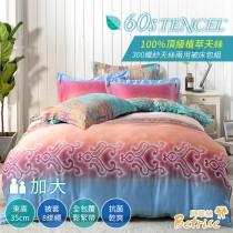 兩用被床包組-加大|300織紗100%天絲|風中奇緣