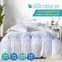 【Betrise頌嫻】加大-頂級植萃系列 300支紗100%天絲四件式兩用被床包組