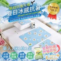 冰涼墊-單人1床1枕1坐|100%涼感固態凝膠|升級驅蚊防護-日本夯熱銷防蚊抗菌固態凝膠持久冰涼墊