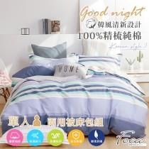 【FOCA淡藍時光】單人-韓風設計100%精梳純棉三件式兩用被床包組