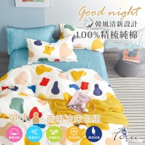 兩用被床包組-單人|100%精梳純棉|彩色七巧板