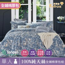 【Betrise葉錦-藍】單人全舖棉-植萃系列100%奧地利天絲三件式兩用被厚包組