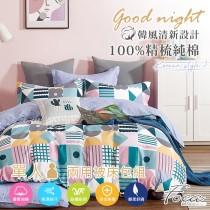 兩用被床包組-單人|100%精梳純棉|戀愛溫度