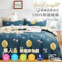 薄枕套床包組-單人 100%精梳純棉 童話國度