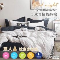 薄枕套床包組-單人 100%精梳純棉 純真年代-白