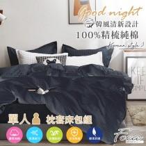 薄枕套床包組-單人 100%精梳純棉 純真年代-黑