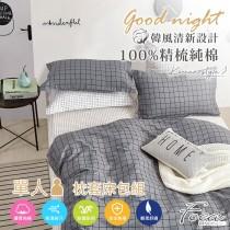 薄枕套床包組-單人 100%精梳純棉 森活