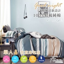 薄枕套床包組-單人|100%精梳純棉|時光節拍
