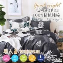 薄枕套床包組-單人 100%精梳純棉 流光