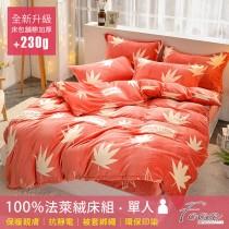 【FOCA楓葉溫度】單人-升級舖棉床包-極緻保暖法萊絨三件式兩用毯被套厚包組