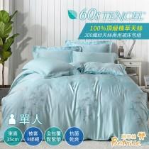 【Betrise蔓芷-綠】單人-頂級植萃系列 300支紗100%天絲三件式兩用被床包組