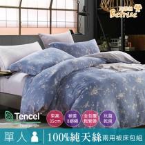 【Betrise嫣然】單人-植萃系列100%奧地利天絲三件式兩用被床包組
