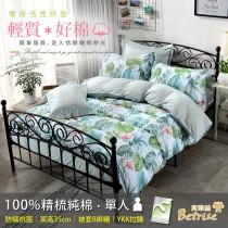 兩用被床包組-單人 100%防蟎抗菌精梳純棉 花舞滿天