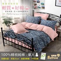 兩用被床包組-單人 100%防蟎抗菌精梳純棉 葉魅