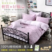 兩用被床包組-單人|100%防蟎抗菌精梳純棉|蒙利爾