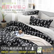 【Betrise奔騰】單人-環保印染100%精梳純棉防蹣抗菌三件式兩用被床包組