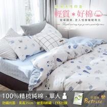 【Betrise藍泡泡海洋】單人-環保印染100%精梳純棉防蹣抗菌三件式兩用被床包組