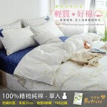 【Betrise淺唱】單人-環保印染100%精梳純棉防蹣抗菌三件式兩用被床包組