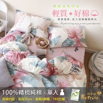 兩用被床包組-單人|100%防蟎抗菌精梳純棉|輕吟