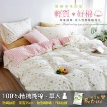 兩用被床包組-單人|100%防蟎抗菌精梳純棉|沁意寧夏