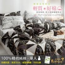 兩用被床包組-雙人|100%防蟎抗菌精梳純棉|大理石