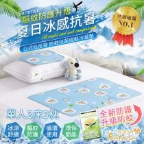 冰涼墊-單人3床3枕|100%涼感固態凝膠|升級驅蚊防護-日本夯熱銷防蚊抗菌固態凝膠持久冰涼墊